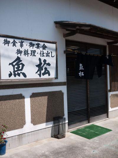 菊川 魚松 店の外観