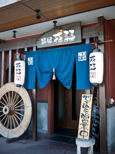 菊川 花琵 店の外観