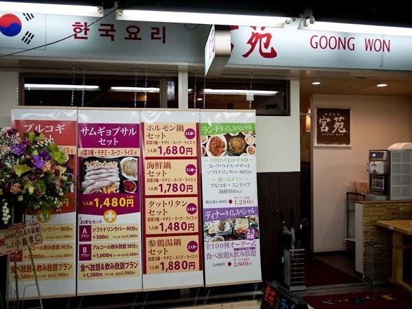 宮苑 (クンウォン) 店の外観