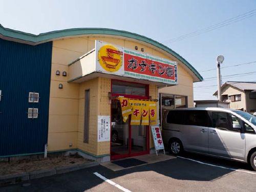 カナキン亭 焼津祢宜島店 店の外観