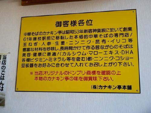 カナキン亭 焼津祢宜島店 店内