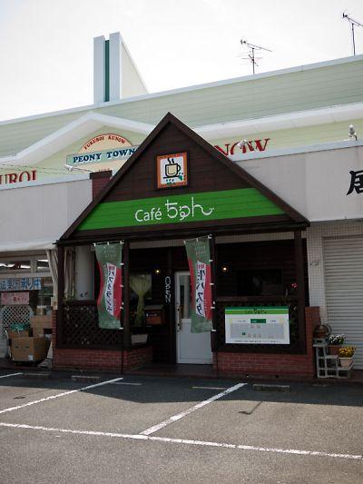 Caf'eちゅん 店の外観