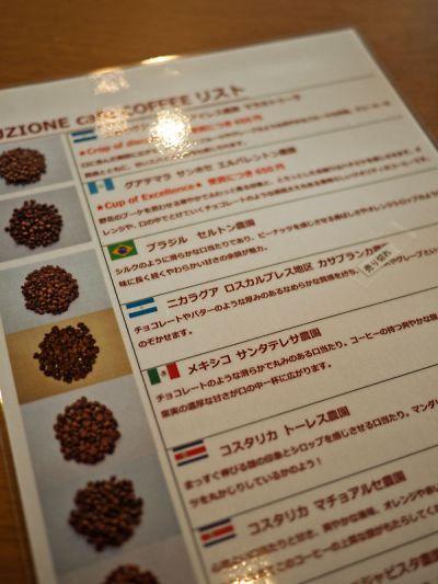 イグツィオーネ カフェ 浜松本店 コーヒーメニュー