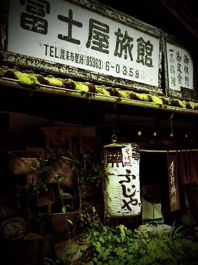 そば処 富士屋