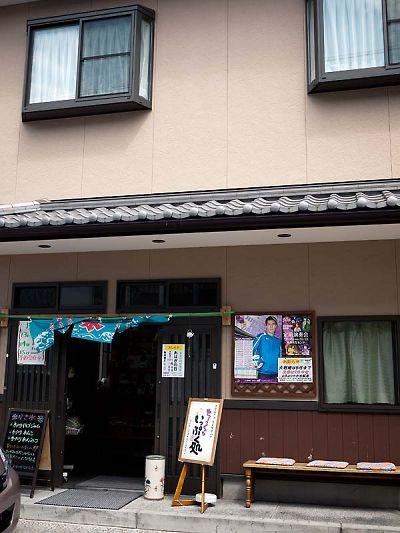 (有)まるか村松商店 店の外観