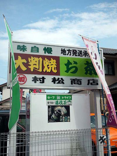 (有)まるか村松商店 看板