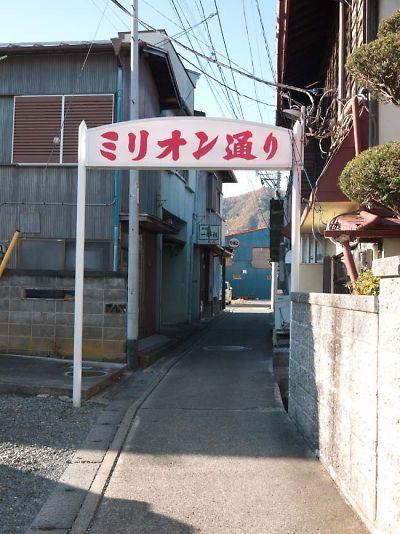 富士吉田 ミリオン通り