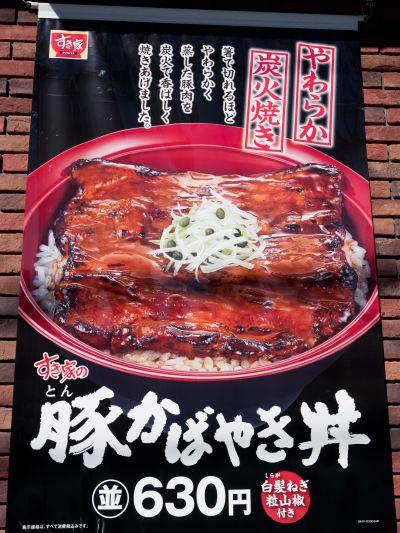 豚 かばやき丼メニュー