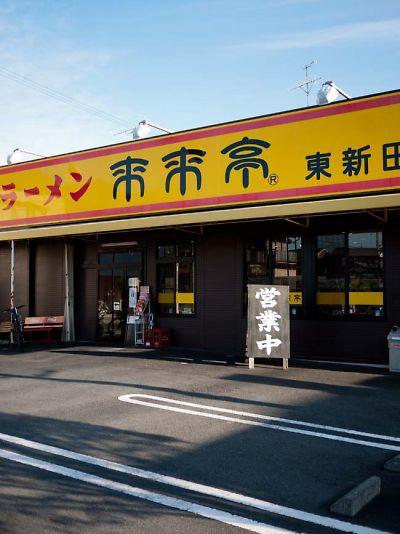 来来亭 東新田店 店の外観