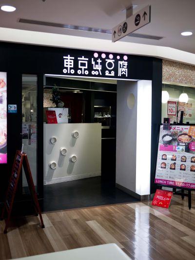 東京純豆腐 店の外観