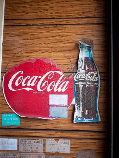 美好 コカ・コーラ