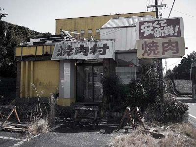 菊川 焼肉村