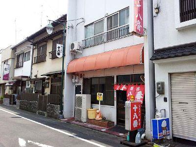 掛川 十八番 店の外観