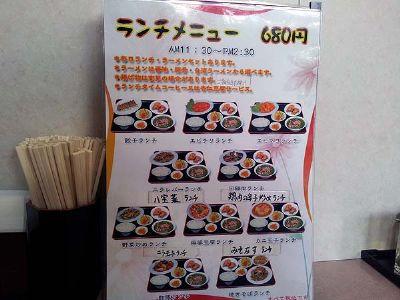 掛川 唐人1+1 メニュー