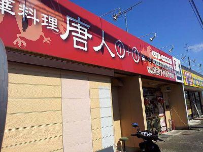 掛川 唐人1+1 店の外観