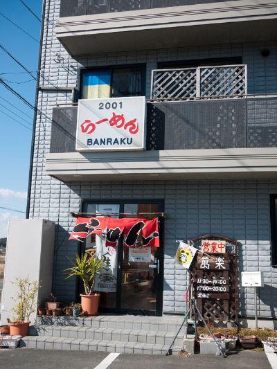 掛川 萬楽 店の外観