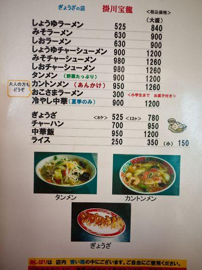 掛川 宝龍 メニュー