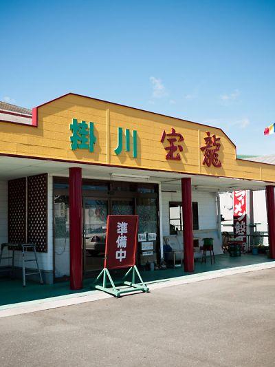 掛川 宝龍店の外観