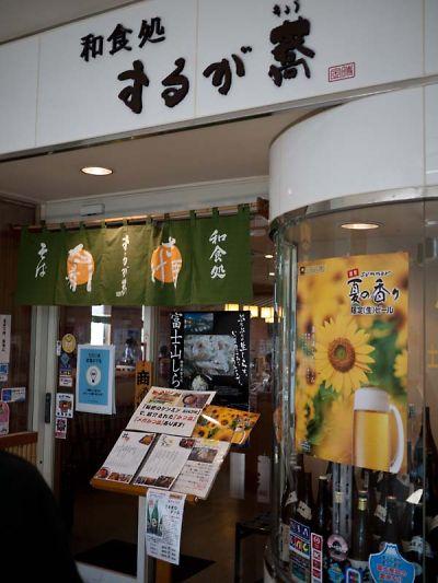 和食処 するが蕎 店の外観