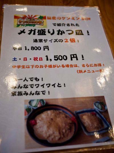 和食処 するが蕎 メニュー