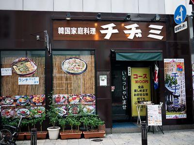 韓国家庭料理 チヂミ 冷麺
