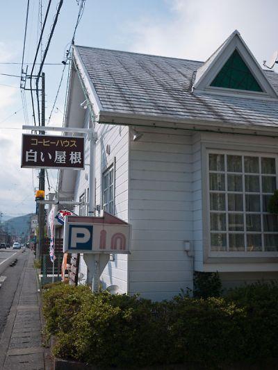 白い屋根 店の外観
