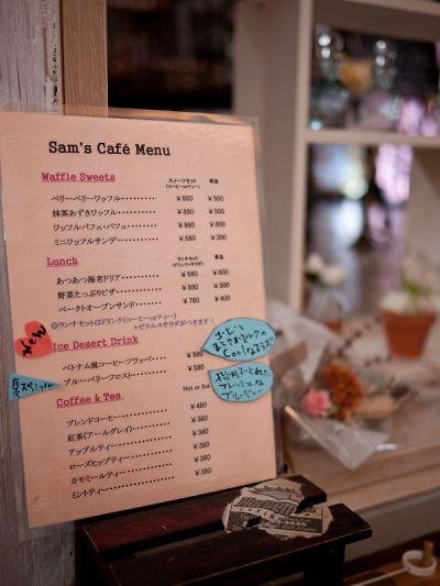 SAM'S CAFE メニュー