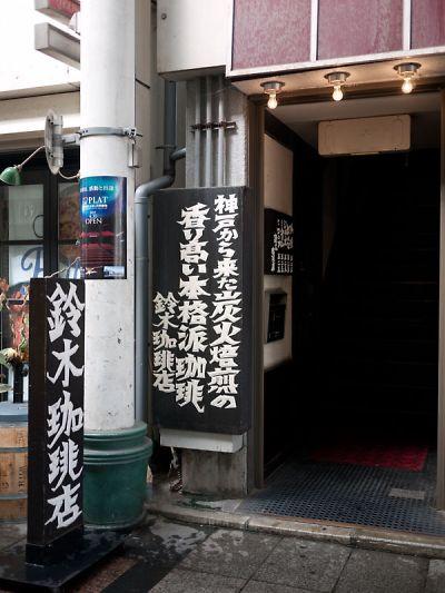 鈴木珈琲店@豊橋 店の外観