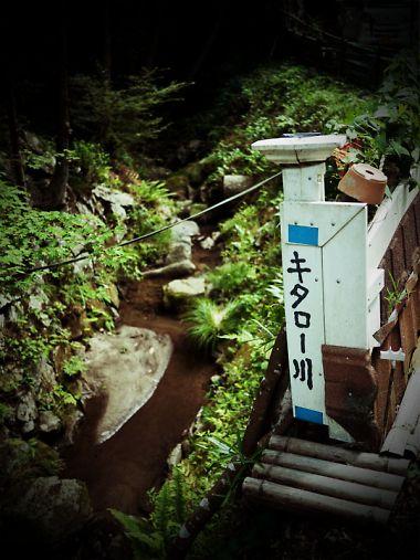 ネオ・キタロー村 キタロー川