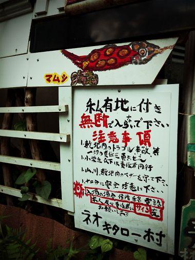 ネオ・キタロー村 マムシ注意