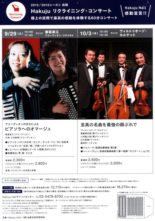2012白寿ホール コンサートチラシ
