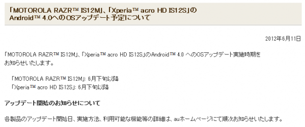 120612_acroHD_RAZR_ICS.png