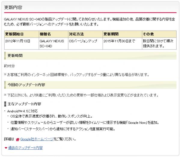 121114_SC-04D.png
