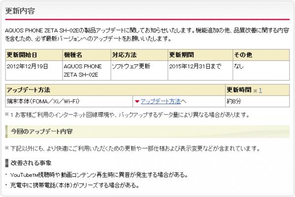 121219_sh-02e-update-1.png