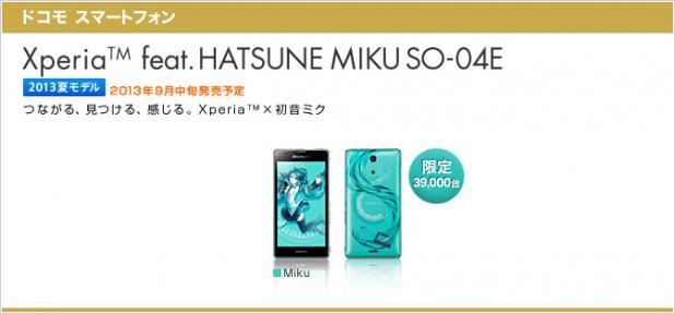 130905_miku_docomo.jpg