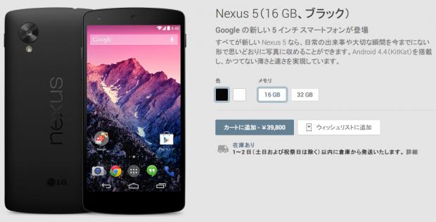 131101_nexus_5.png