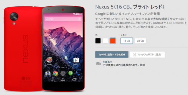 140205_Nexus_5_red.png