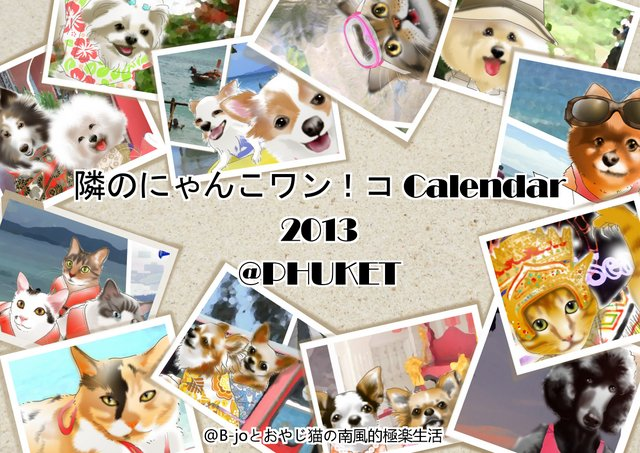 2013カレンダー表紙