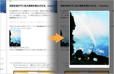 別窓を開かずに拡大画像を表示させるColorBox
