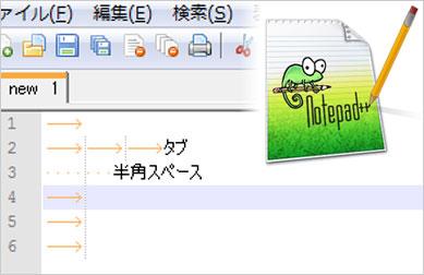 notepad++のタブと半角スペースを表示する