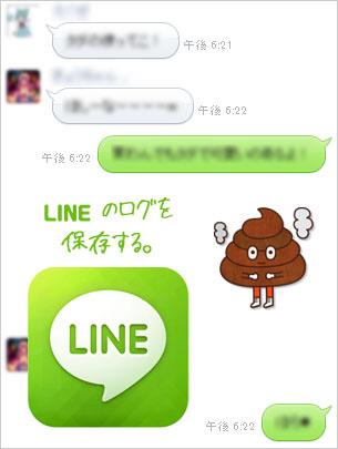 LINEのログをスタンプ付きで保存する