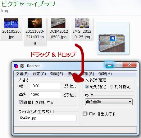 複数の画像ファイルを一括リサイズ(拡大/縮小)『藤-Resizer-』