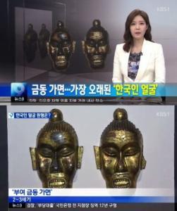 【韓国】『最古の韓国人の顔の仮面』を国立中央博物館が初公開、『切れた目尻に飛び出した頬骨』お化けの形相に韓国ネチズンも恐怖