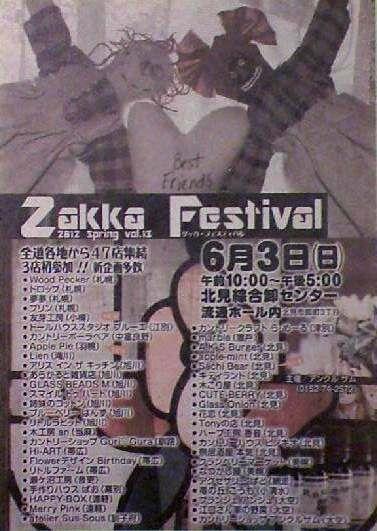 zakkafes 2012spring