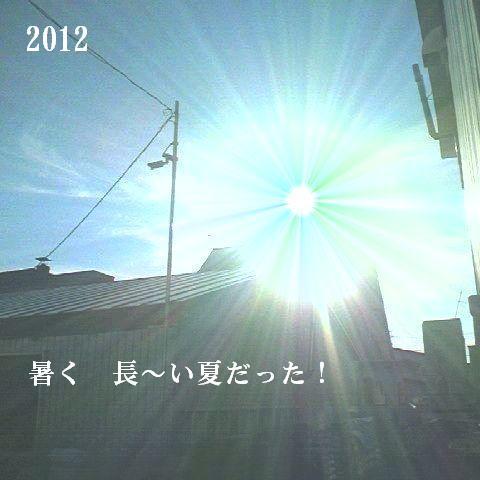 2012summer