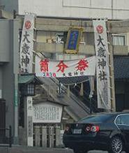 おおとり神社2