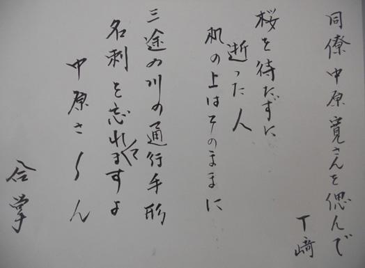 中原さんへの詩