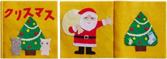 布絵本 クリスマス