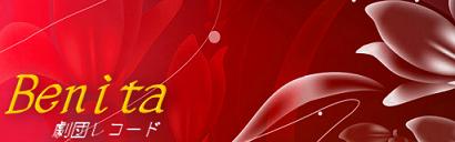 Benita-banner.png