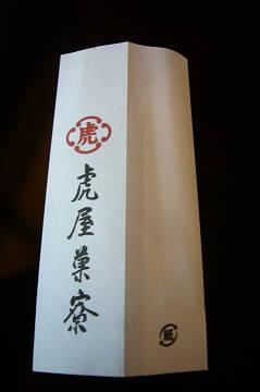 虎屋琶箸いれ5